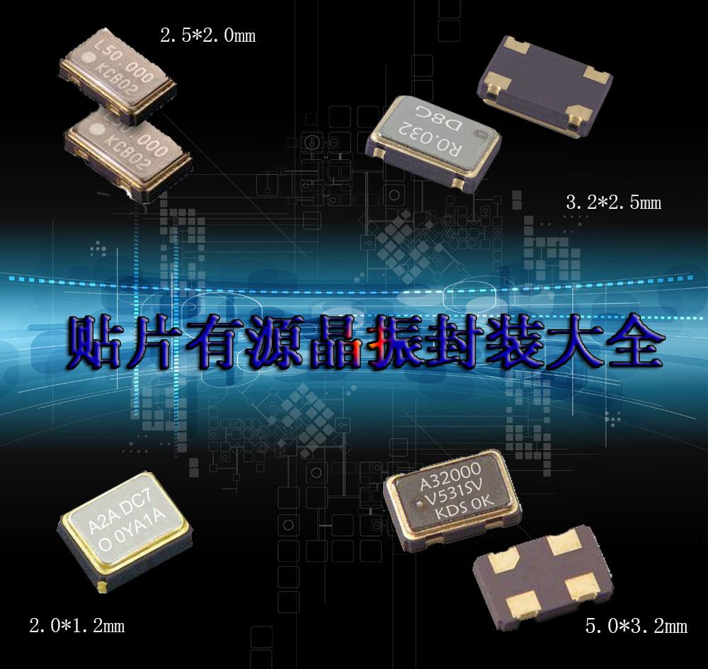 768khz晶振系列的,mhz最小封装可以做到1.6*1.2mm